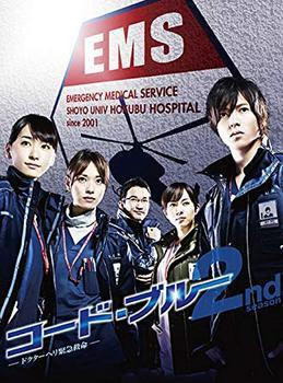 コード・ブルー 2nd season.jpg