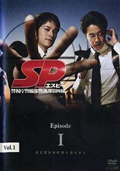 SP 警視庁警備部警護課第四係.jpg